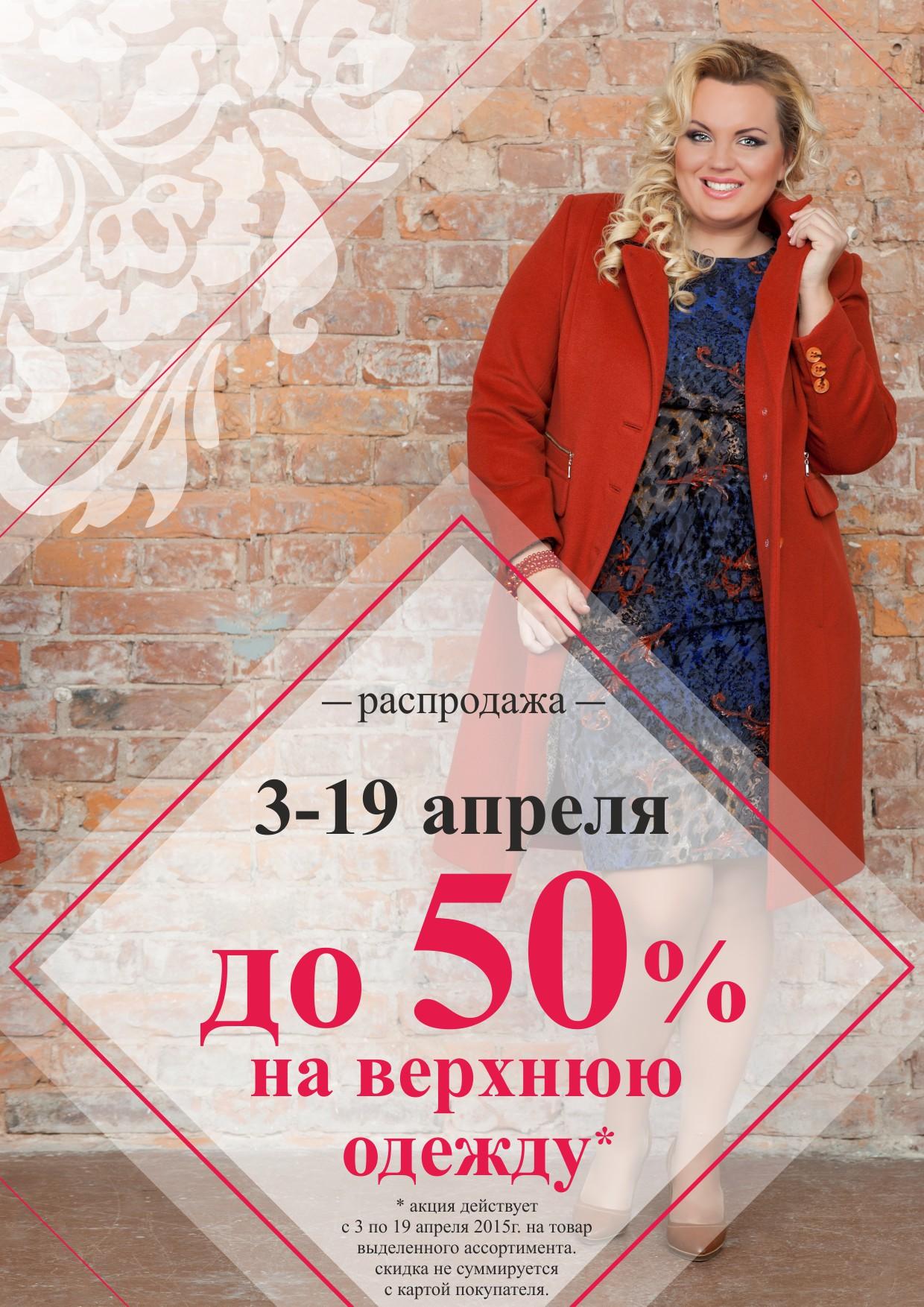 Распродажа Одежды Большого Размера