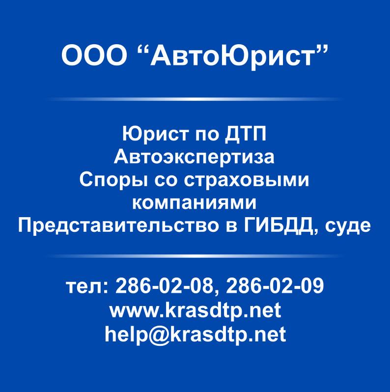 автоюрист красноярск бесплатная