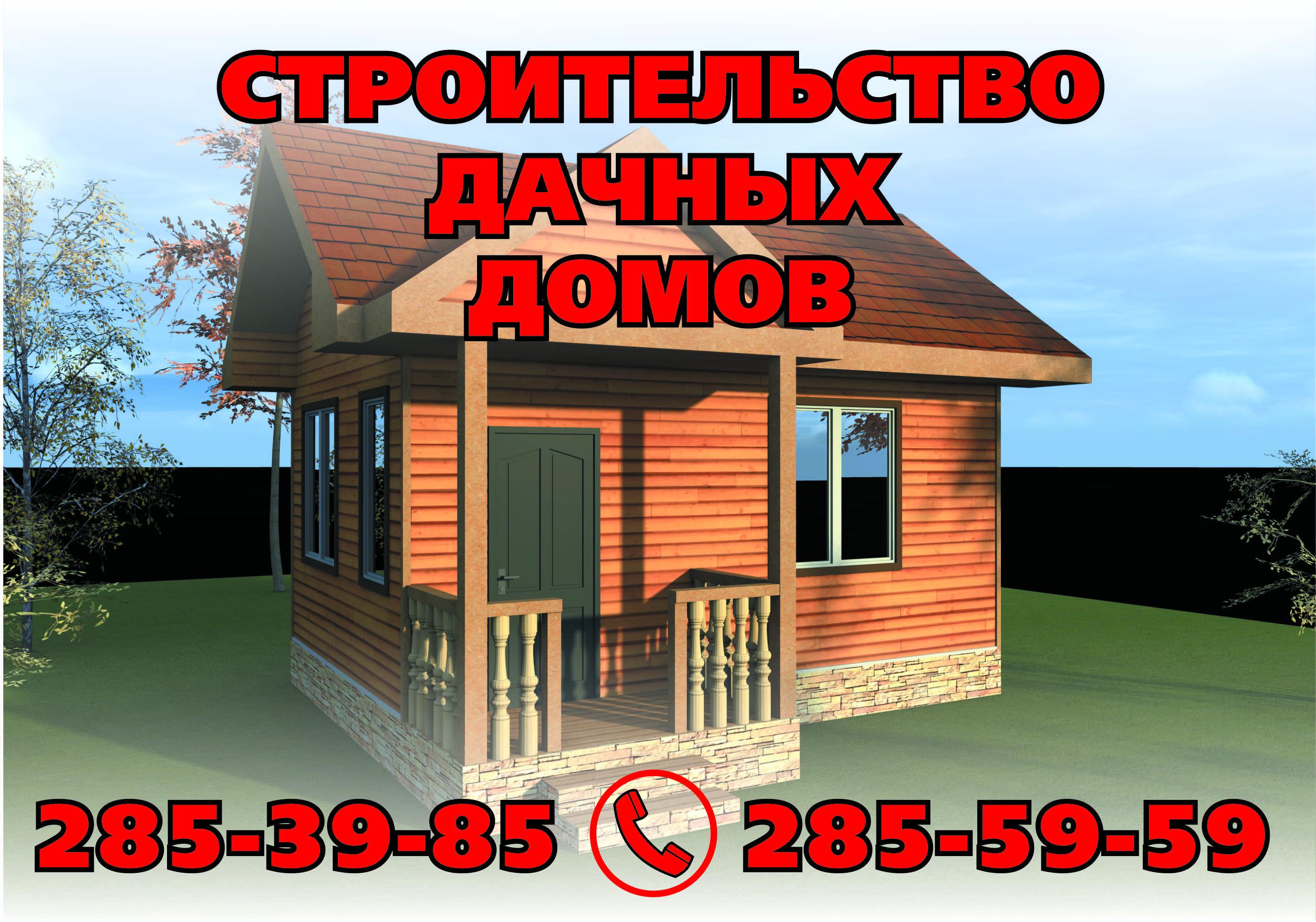 Свой дом в красноярске своими руками